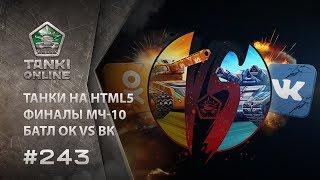 ТАНКИ ОНЛАЙН Видеоблог №243