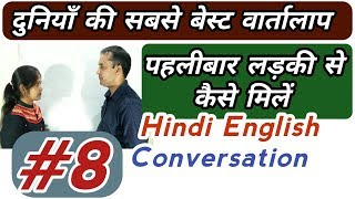 How to meet Girl first time | Hindi English Conversation by Anita and K.Chandra sir