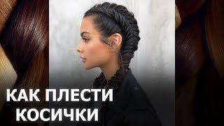 Видеокурс плетения косичек - техника, уроки, схемы, фото.