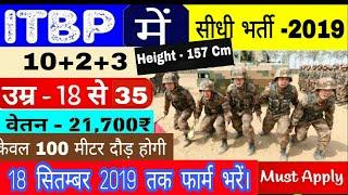 ITBP RECRUITMENT 2019// ONLINE APPLY // ITBP VANACAY 2019 //ITBP ALL INDIA JOB// LATEST JOB