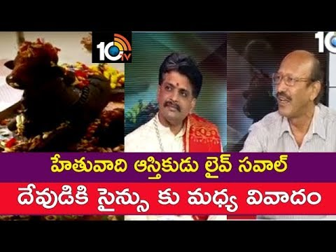 Who Stolen Nandi Idol From Siva Temple|Bangaraiah Sarma Vs Jana Vignana Vedika Ramesh | 10TV News