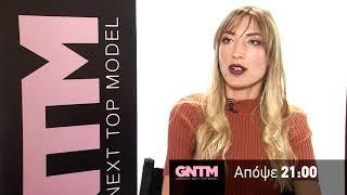 GNTM2 - trailer Τρίτη 15.10.2019