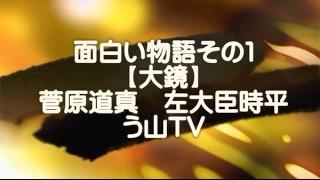 (o^-')b 今回は[大鏡]の面白いところです♪ 誰でも知ってる、菅原道真...