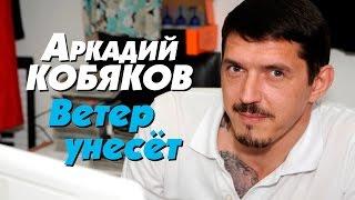 Аркадий Кобяков - Ветер унесёт /видеоклип/