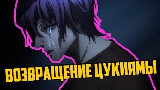 ОБЗОР ТОКИЙСКИЙ ГУЛЬ 3 СЕЗОН 8 СЕРИЯ