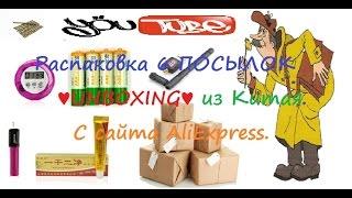 Розпакування 6 ПОСИЛОК ♥UNBOXING♥ з Китаю. AliExpress.
