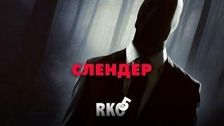 'Rap Кинообзор 5' — Слендер
