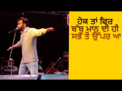 Babbu Maan di hekk | latest Punjabi live performance 2017