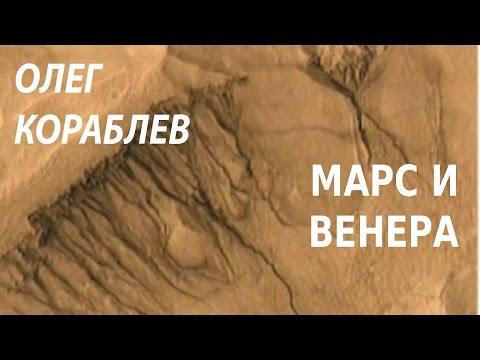 знакомства венера марс