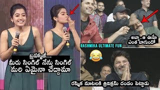 ULTIMATE FUN: Rashmika Mandanna Hilarious Fun With Brahmaji | Bheeshma Pre Release Event | DC
