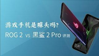 游戏手机是噱头吗?ROG 2 VS 黑鲨 2 Pro 评测
