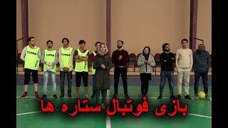 بازی فوتبال ستاره های فصل چهاردهم با فصل های قبلی / Afghan Stars' football match