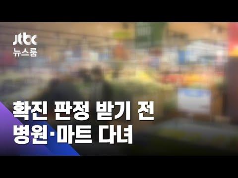 영국서 입국한 다른 가족…확진 판정 전 병원·마트 다녀 / JTBC 뉴스룸