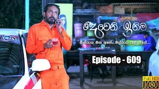 Deweni Inima | Episode 609 07th June 2019 Thumbnail