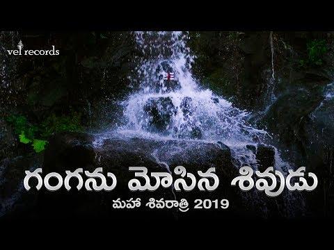 Ganganu Mosina Shivudu - Maha Shivaratri 2019 | Kaala Bhairava | MM Keeravaani - Vel Records