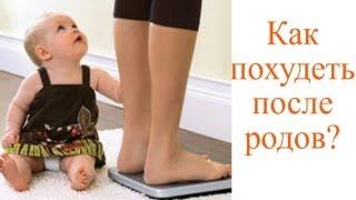 Как похудеть после родов.