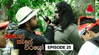 මඩොල් කැලේ වීරයෝ | Madol Kele Weerayo | Episode - 25 | Sirasa TV Thumbnail