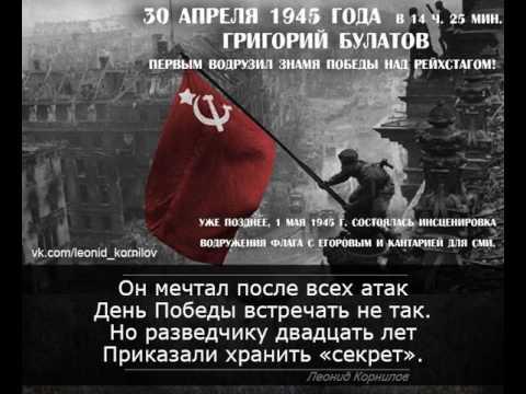 ГРИГОРИЙ-РЕЙХСТАГ . Леонид Корнилов