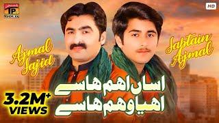 Asan Eham Hasay Eha Wehem Hasay | Ajmal Sajid | Sabtain Ajmal | (Official Video) | Thar Production