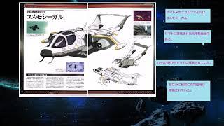 宇宙戦艦ヤマト2202愛の戦士たちダイキャストギミックモデルをつくる。66号マガジン版をUPします。」