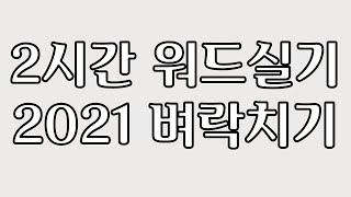 워드 실기 벼락치기 2021 개정 추가기능 총정리