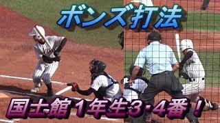 珍しいボンズ打法!黒澤選手と打撃が注目の鎌田選手の1年生コンビ!