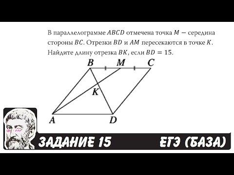 🔴 В параллелограмме ABCD отмечена точка M ...   ЕГЭ БАЗА 2018   ЗАДАНИЕ 15   ШКОЛА ПИФАГОРА