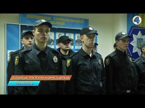 TV-4: Лави Нацполіції краю поповнили нові працівники