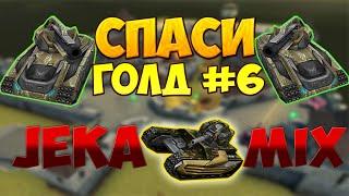 Танки Онлайн СПАСИ ГОЛД#6 (ЖЕКА МИКС)