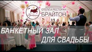 Ресторан для проведения банкета при гостинице «Брайтон» в Москве(, 2015-01-29T16:36:05.000Z)