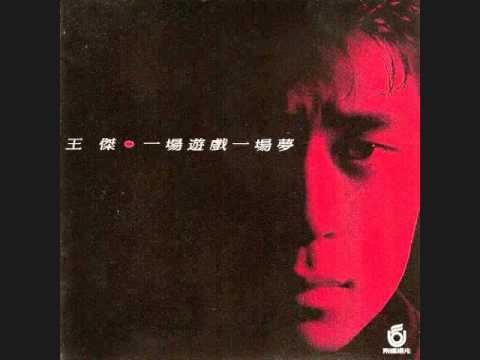 王傑 - 一場遊戲一場夢 / One Game, One Dream (by Dave Wang)