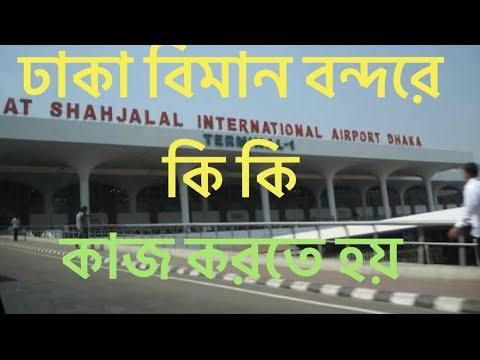 বিদেশ যেতে হলে বিমান বন্দরে কি কি কাজ করতে হয়।bangladesh airport//Airport Formalities//