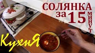 КухнЯ - Как быстро и недорого приготовить вкусную солянку