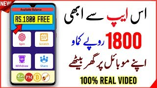 Earn 1800 PKR Daily Without investments 2020 | How To Earn Money Online Free