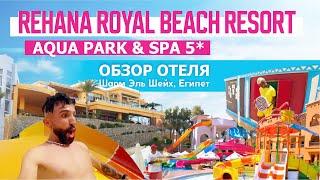 Обзор отеля Rehana Royal Beach Resort Aqua Park \u0026 Spa 5. Шарм Эль Шейх Египет