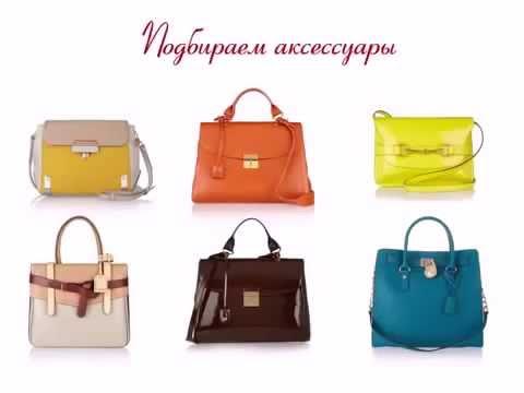 Базовые сумки для женщин