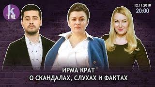 """Ирма Крат в """"Хороший/Плохой Понедельник"""". 12/11/2018"""