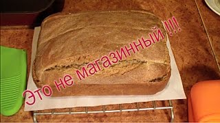 Ржаной хлеб на ржаной закваске.