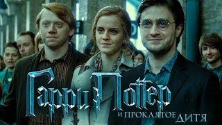 Гарри Поттер и Проклятое дитя (Обзор) / (Трейлер на русском)