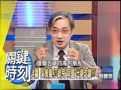 """吳揆.江欽良""""聖堂教父""""秘辛!?2009年 第0673集 2200 關鍵時刻 - YouTube"""
