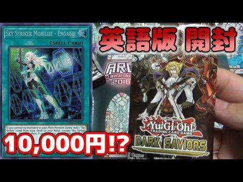遊戯王10,000円のエンゲージを狙え 英語版ダーク・セイヴァーズを開封#yugioh dark savior