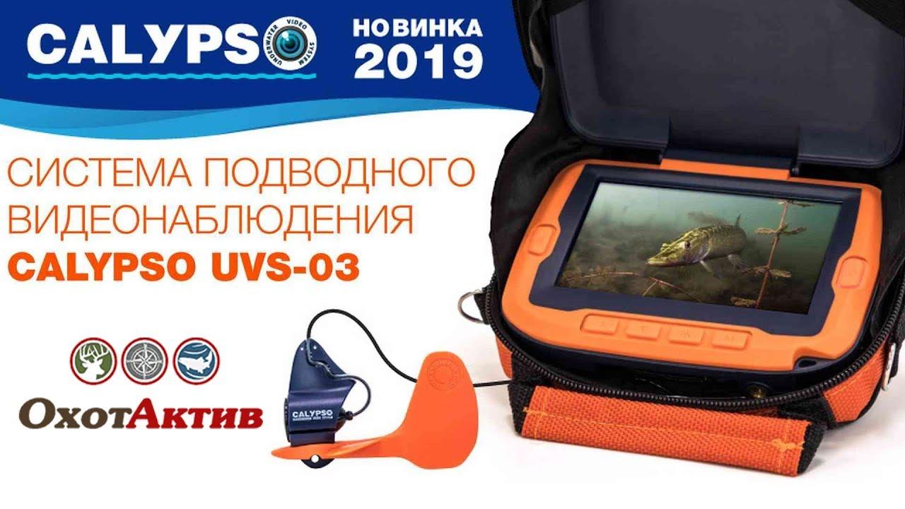 Система подводного видео наблюдения CALYPSO UVS-03. Обзор и комплектация.