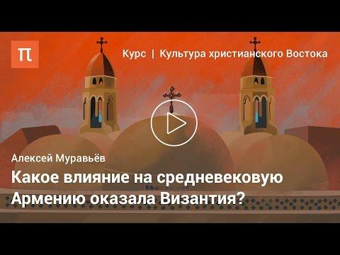 Культура армянского христианства — Алексей Муравьёв