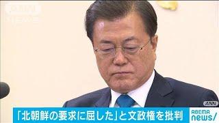 前国連事務総長が韓国批判「北朝鮮の要求に屈した」(2020年12月31日) - YouTube