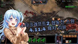 [야마루 요사키] 스타크래프트2 협동전 스완 4.11.4 패치 리뷰