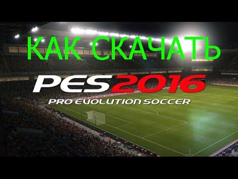 скачать бесплатно игру Pes 2016 на компьютер через торрент - фото 8