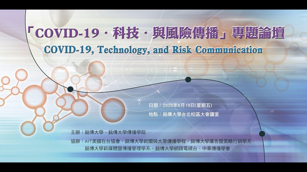 COVID-19.科技.與風險傳播」 專題論壇 (COVID-19, Technology, and Risk Communication)
