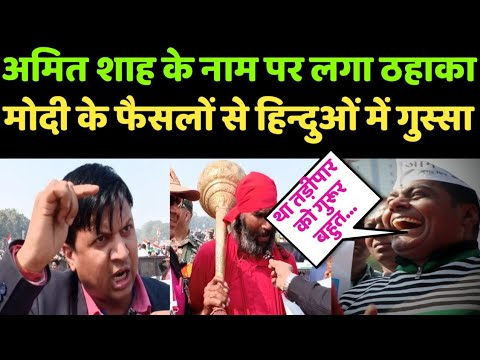 भाजपा की हिन्दू मुस्लिम  राजनीति पर भड़के लोग, मोदी को लगाई फटकार