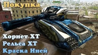 Tanki Online l Покупка Рельса XT l Epic kill l 1 Gold
