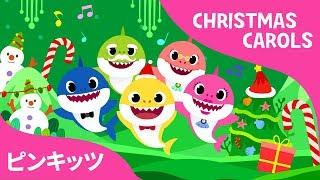 Shark Cantata | どうぶつのうた | クリスマスソング | 2017 | ピンキッツ英語童謡